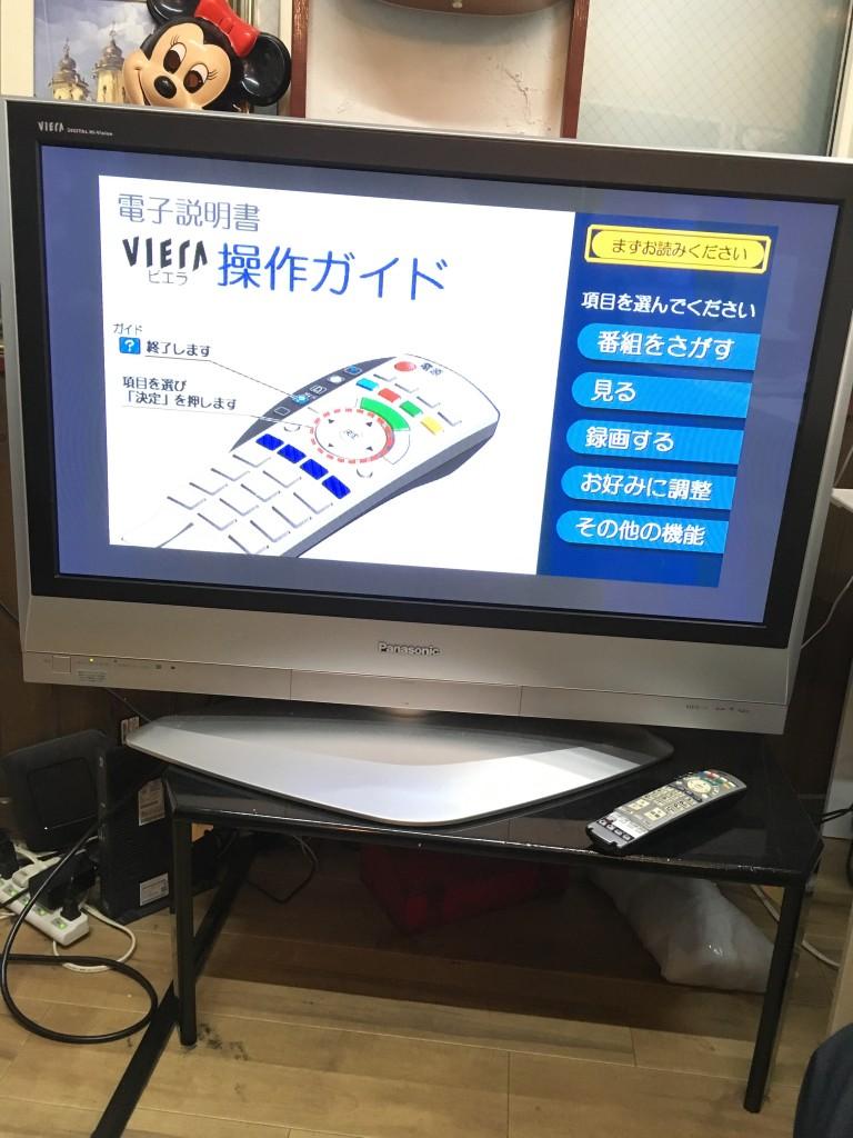 ビエラ買い取り札幌