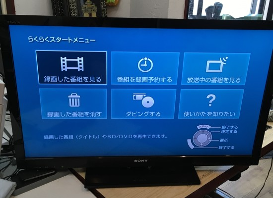 SONY 液晶 買取 札幌